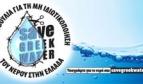 Save Greek Water