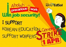 Poster: Support Education Workers' Strike