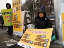 Kim Jungnam Presidente de KGEU haciendo huelga de hambre