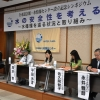 Commemorative symposium on water safety